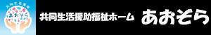 共同生活援助福祉ホームあおぞら|栃木県小山市の障がい者向け施設